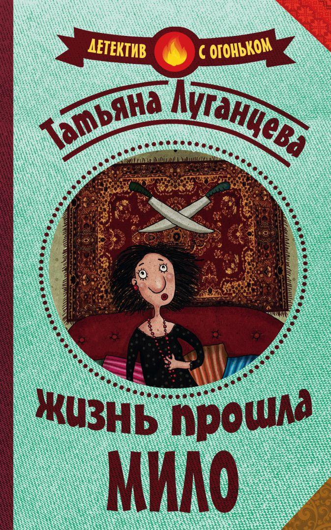 Татьяна Луганцева - Жизнь прошла мило обложка книги