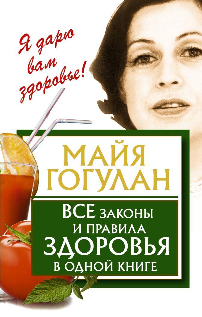 Майя Гогулан - Все законы и правила здоровья в одной книге обложка книги