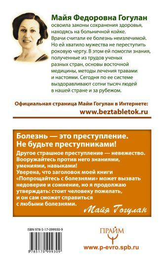 Попрощайтесь с болезнями Майя Гогулан