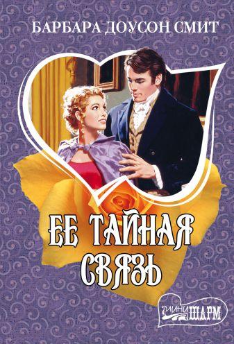 Смит Б. - Ее тайная связь обложка книги