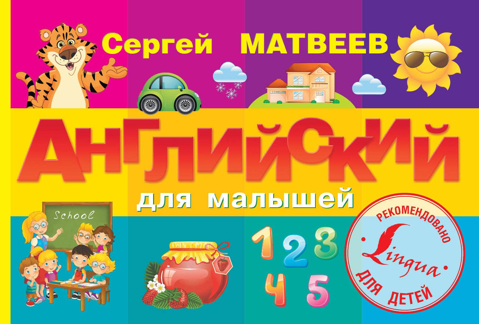 Сергей Матвеев Английский для малышей матвеев сергей александрович английский для малышей коробка