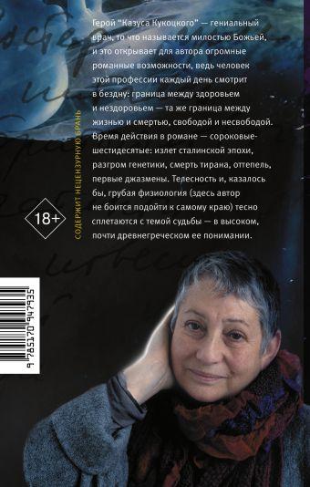 Казус Кукоцкого Людмила Улицкая