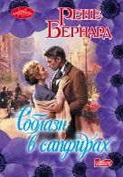 Бернард Рене - Соблазн в сапфирах' обложка книги