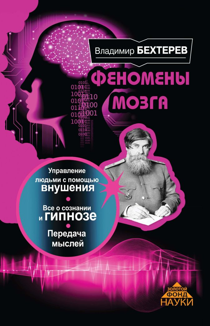Бехтерев В. - Феномены мозга обложка книги