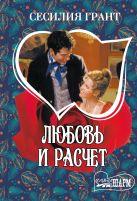 Грант С. - Любовь и расчет' обложка книги