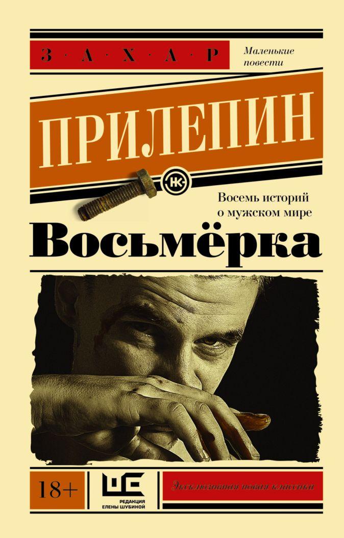 Захар Прилепин - Восьмерка обложка книги