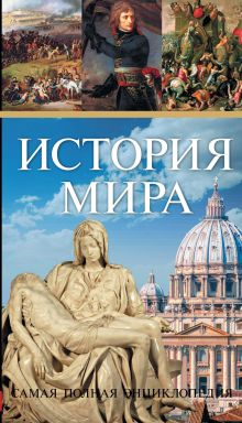История мира. Самая полная энциклопедия