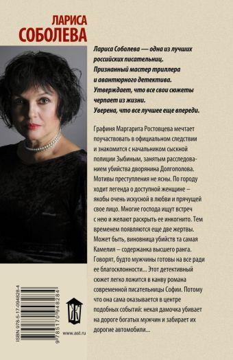 Ночи с Камелией Соболева Л.