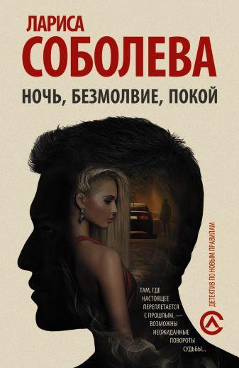 Лариса Соболева - Ночь, безмолвие, покой обложка книги