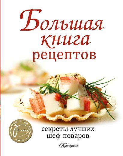 Большая книга рецептов. Секреты лучших шеф-поваров - фото 1