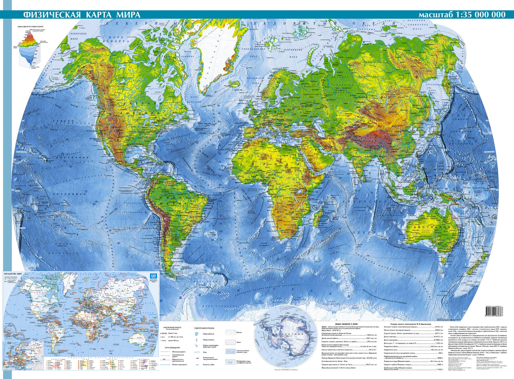 Государства мира. Физическая карта мира карта мира физическая полушария