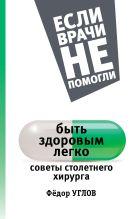Углов Ф.Г. - Быть здоровым легко: советы столетнего хирурга' обложка книги