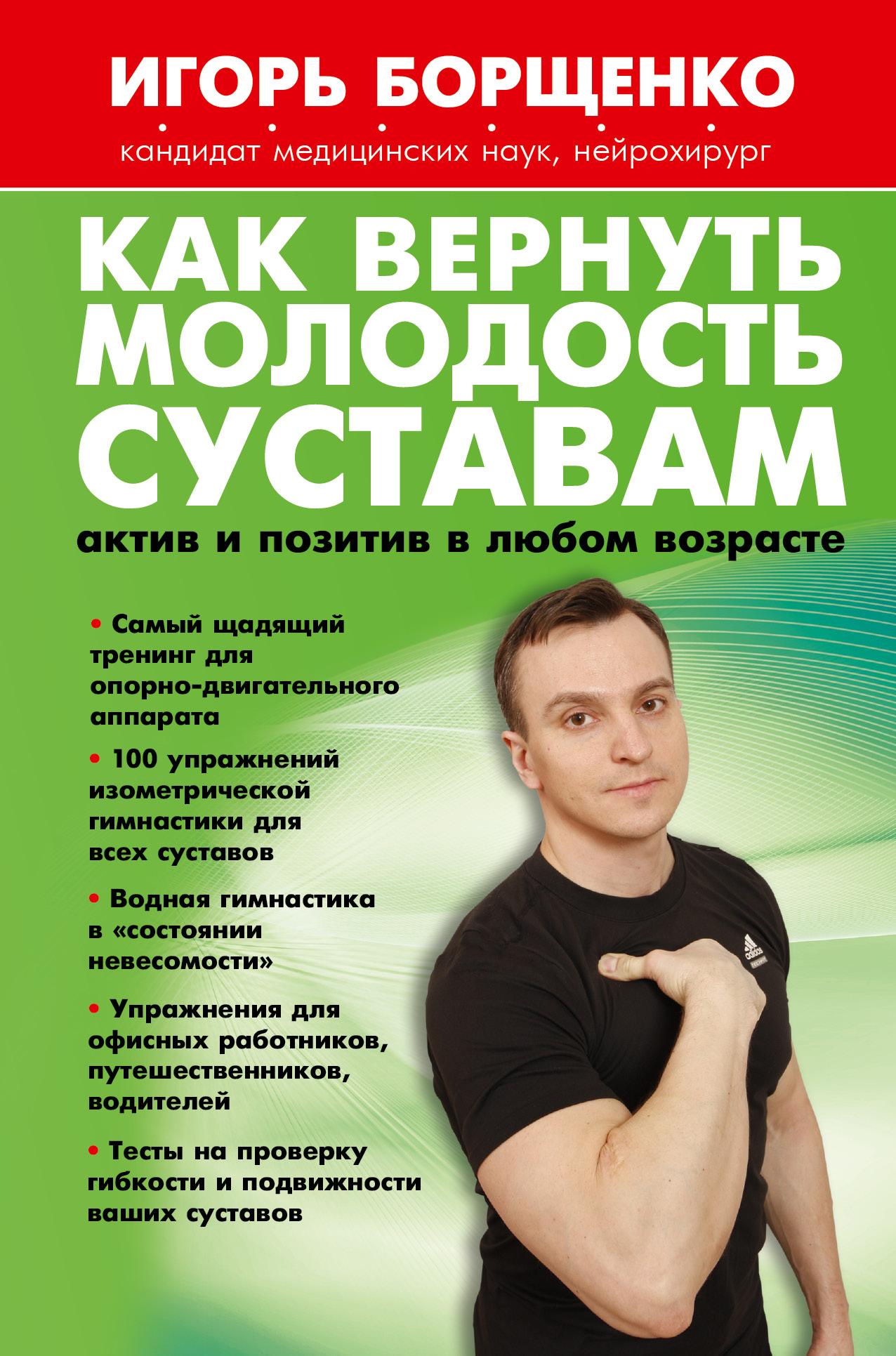 Борщенко И.А. Как вернуть молодость суставам: актив и позитив в любом возрасте
