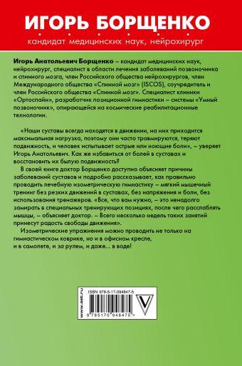 Как вернуть молодость суставам: актив и позитив в любом возрасте Борщенко И.А.