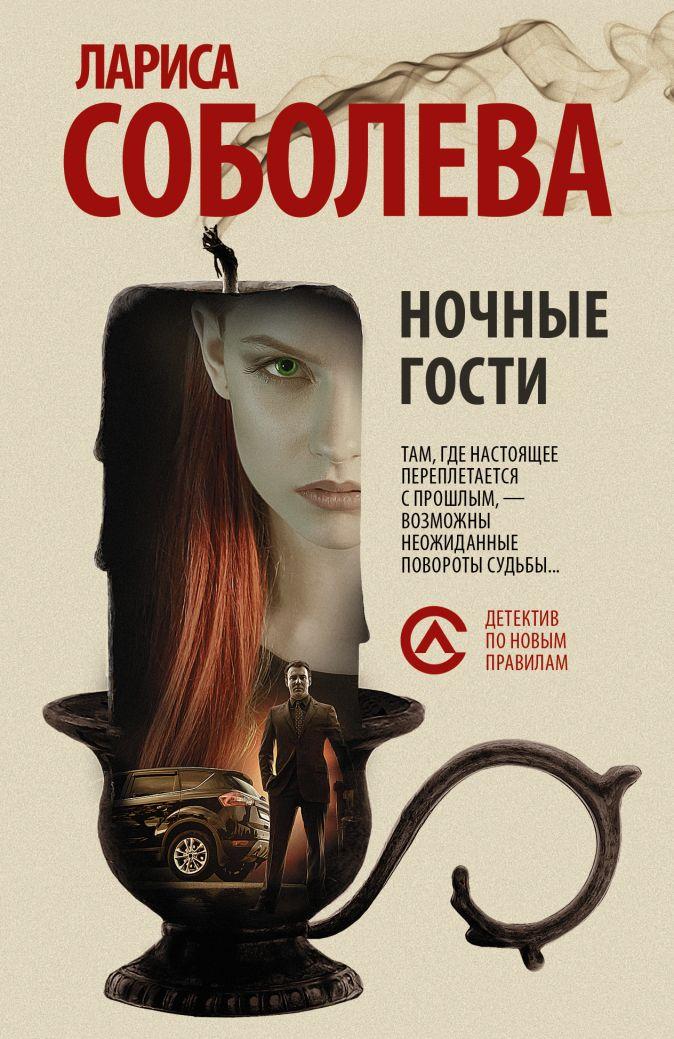 Лариса Соболева - Ночные гости обложка книги