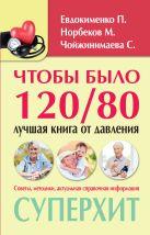 Норбеков М.С., Евдокименко П.В., Чойжинимаева С.Г. - Чтобы было 120/80: лучшая книга от давления' обложка книги