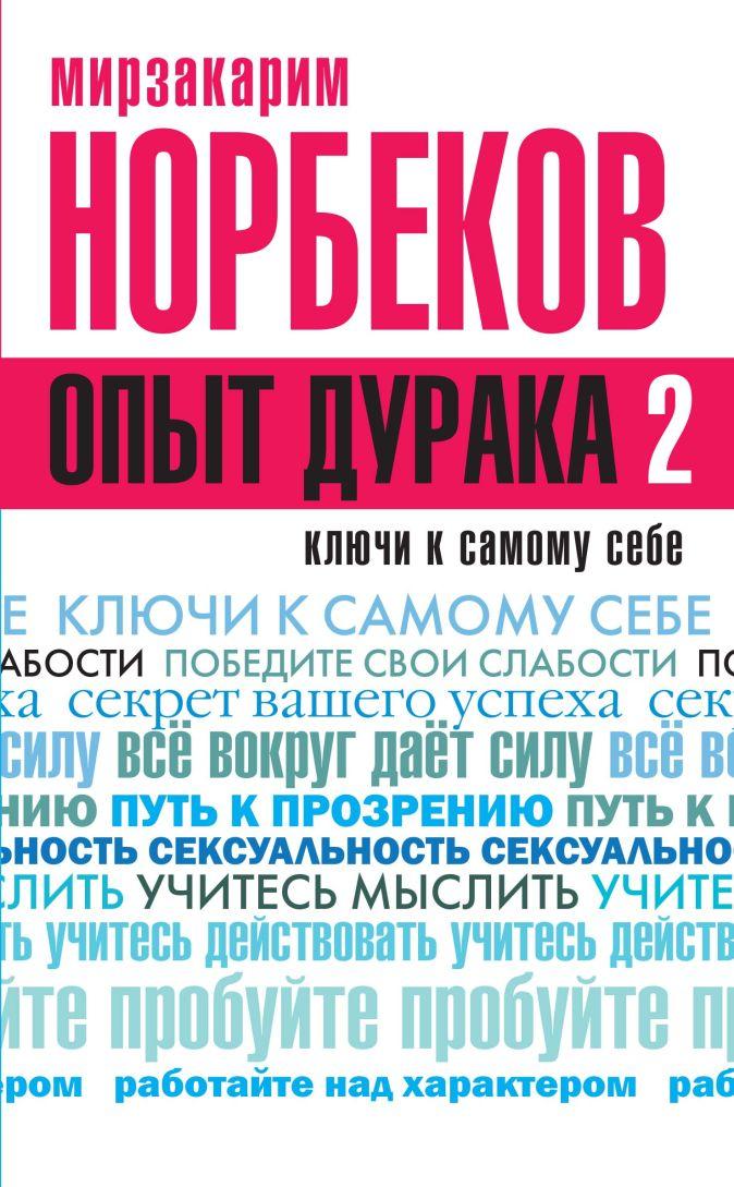 Мирзакарим Норбеков - Опыт дурака 2. Ключи к самому себе обложка книги