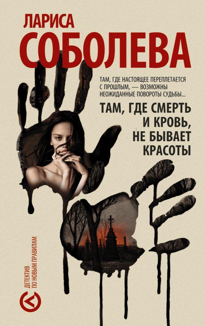 Лариса Соболева - Там, где смерть и кровь, не бывает красоты обложка книги