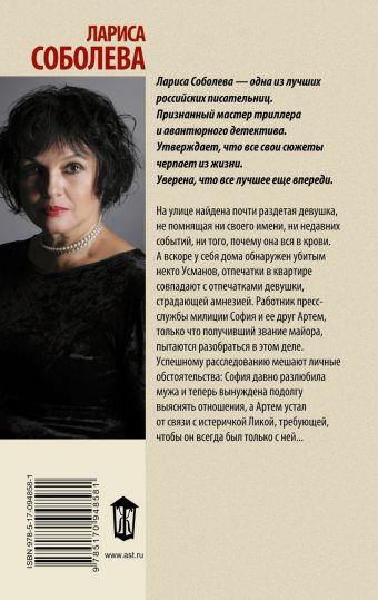 Там, где смерть и кровь, не бывает красоты Лариса Соболева