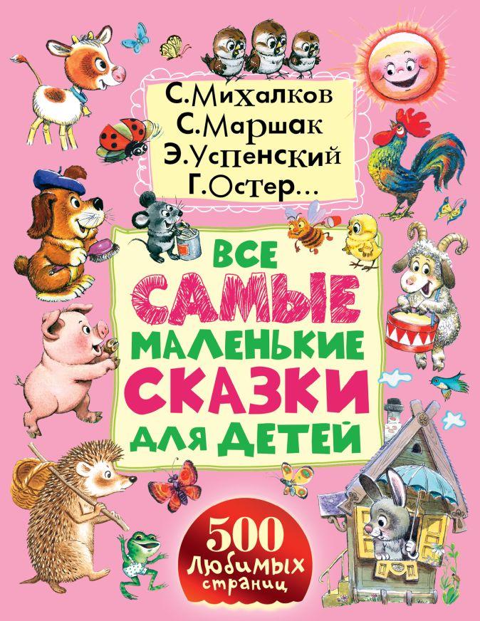 Михалков С.В., Маршак С.Я., Успенский Э.Н., Остер Г.Б. - Все самые маленькие сказки для детей обложка книги