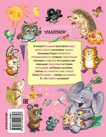 Все самые маленькие сказки для детей Михалков С.В., Маршак С.Я., Успенский Э.Н., Остер Г.Б.