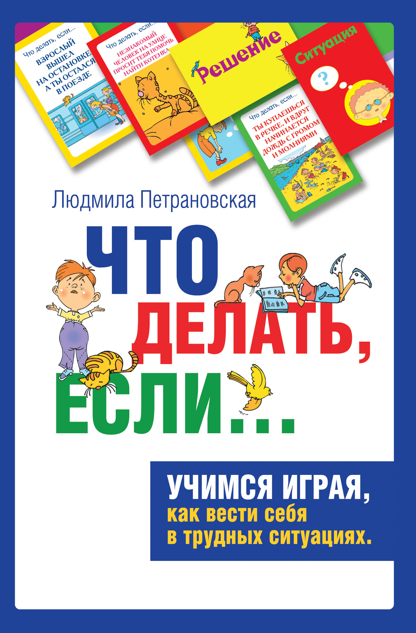 Петрановская Л.В. Психологическая игра для детей Что делать если...
