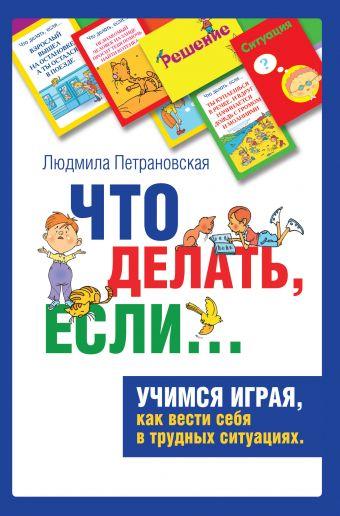 Психологическая игра для детей