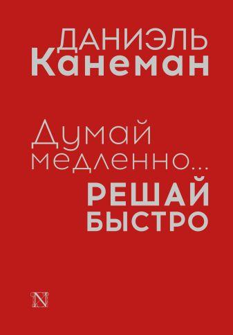 Канеман Д. - Думай медленно... решай быстро обложка книги