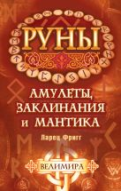 Велимира - Руны: амулеты, заклинания и мантика. Ларец Фригг' обложка книги
