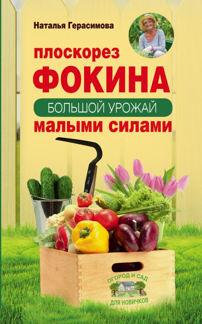 Наталья Герасимова - Плоскорез Фокина. Большой урожай малыми силами обложка книги