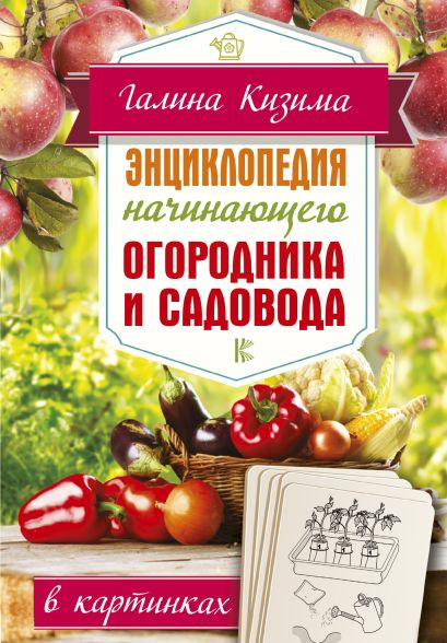 Энциклопедия начинающего огородника и садовода в картинках - фото 1