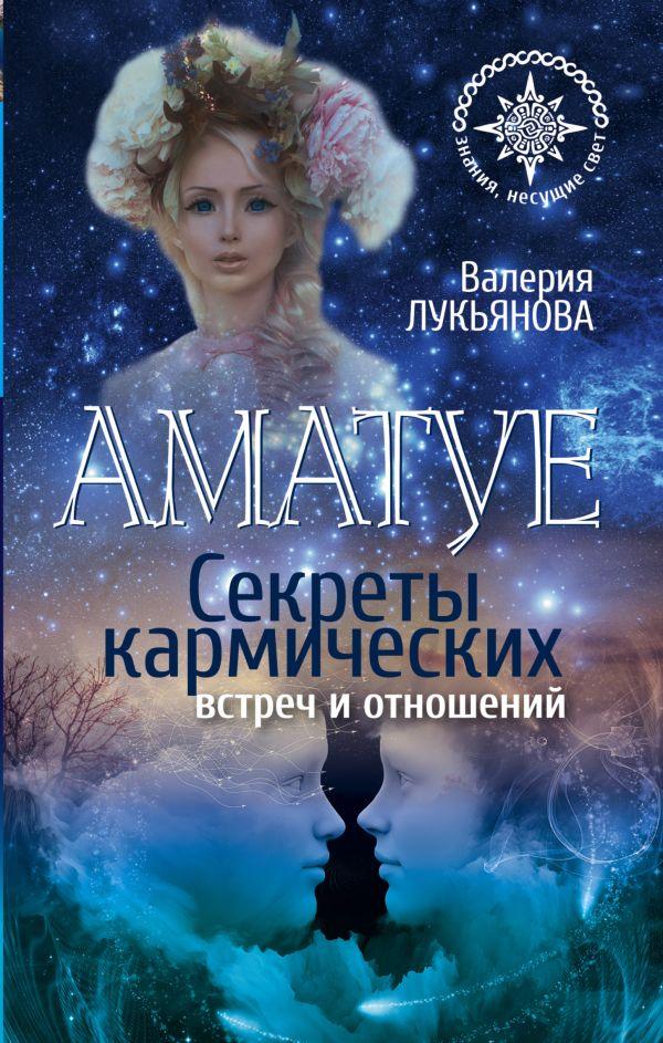 Аматуе. Секреты кармических встреч и отношений Лукьянова Валерия