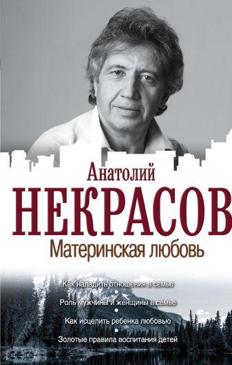 Анатолий Некрасов - Материнская любовь обложка книги