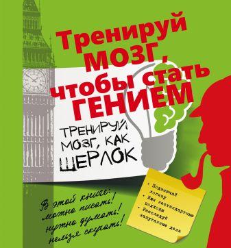 Шабан Т.С. - Тренируй мозг, как Шерлок. обложка книги