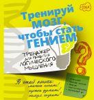 Ядловский А.Н. - Тренажер для развития логического мышления' обложка книги