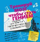 Ядловский А.Н. - Тренажер для развития математических способностей' обложка книги
