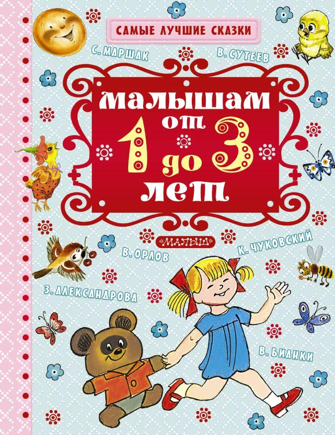 В. Сутеев, С. Михалков, В. Инбер и др. - Малышам от 1 года до 3 лет обложка книги