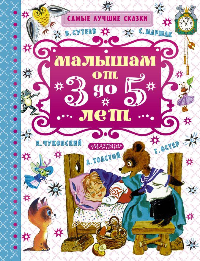 Маршак С.Я., Сутеев В.Г. Толстой А.Н. и др. - Малышам от 3 до 5 лет обложка книги