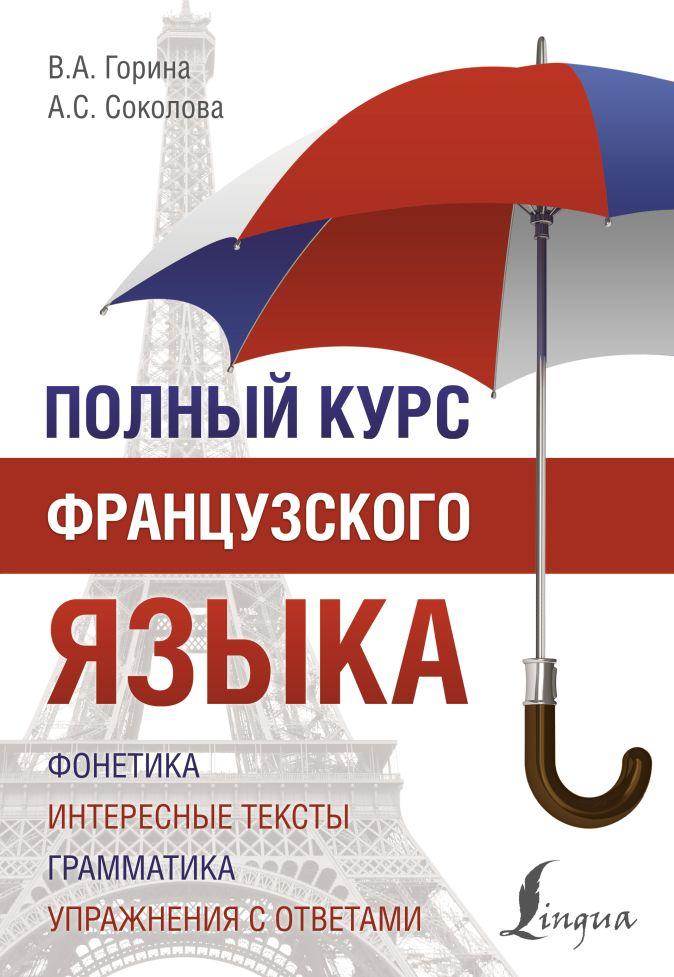 Полный курс французского языка В. А. Горина, А. С. Соколова