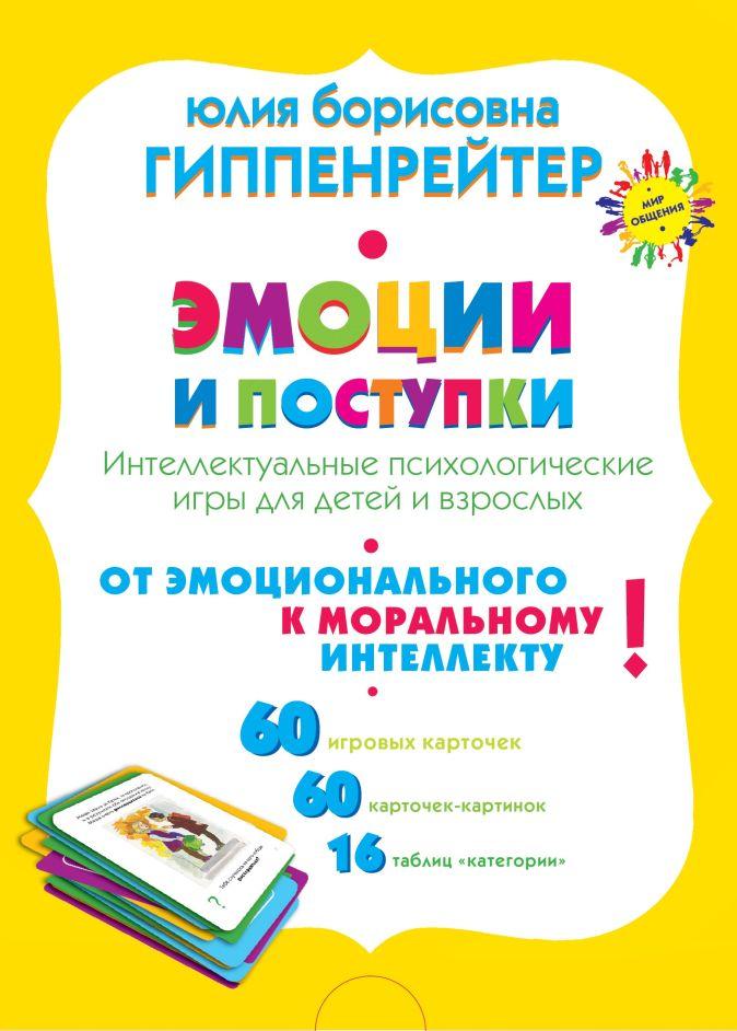 Гиппенрейтер Ю.Б. - Эмоции и поступки. Интеллектуальные психологические игры для детей и взрослых обложка книги