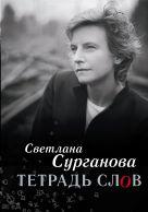 Сурганова С. - Тетрадь слов' обложка книги