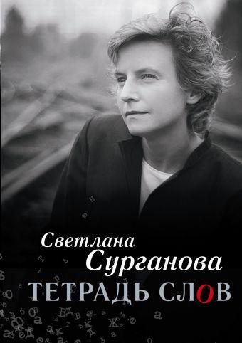 Тетрадь слов Сурганова С.