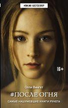 Олли Вингет - После Огня' обложка книги