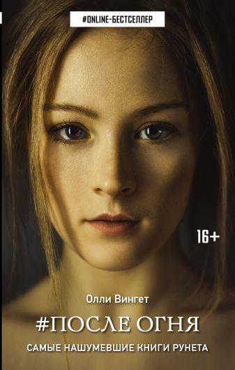 Олли Вингет - После Огня обложка книги