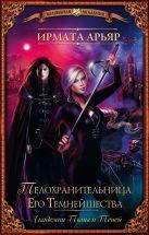 Ирмата Арьяр - Академия Тьмы и Теней. Телохранительница Его Темнейшества' обложка книги