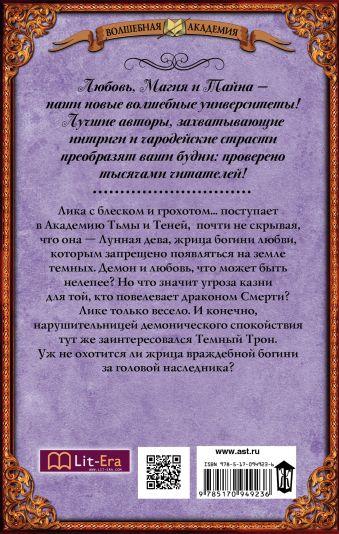 Академия Тьмы и Теней. Телохранительница Его Темнейшества Ирмата Арьяр