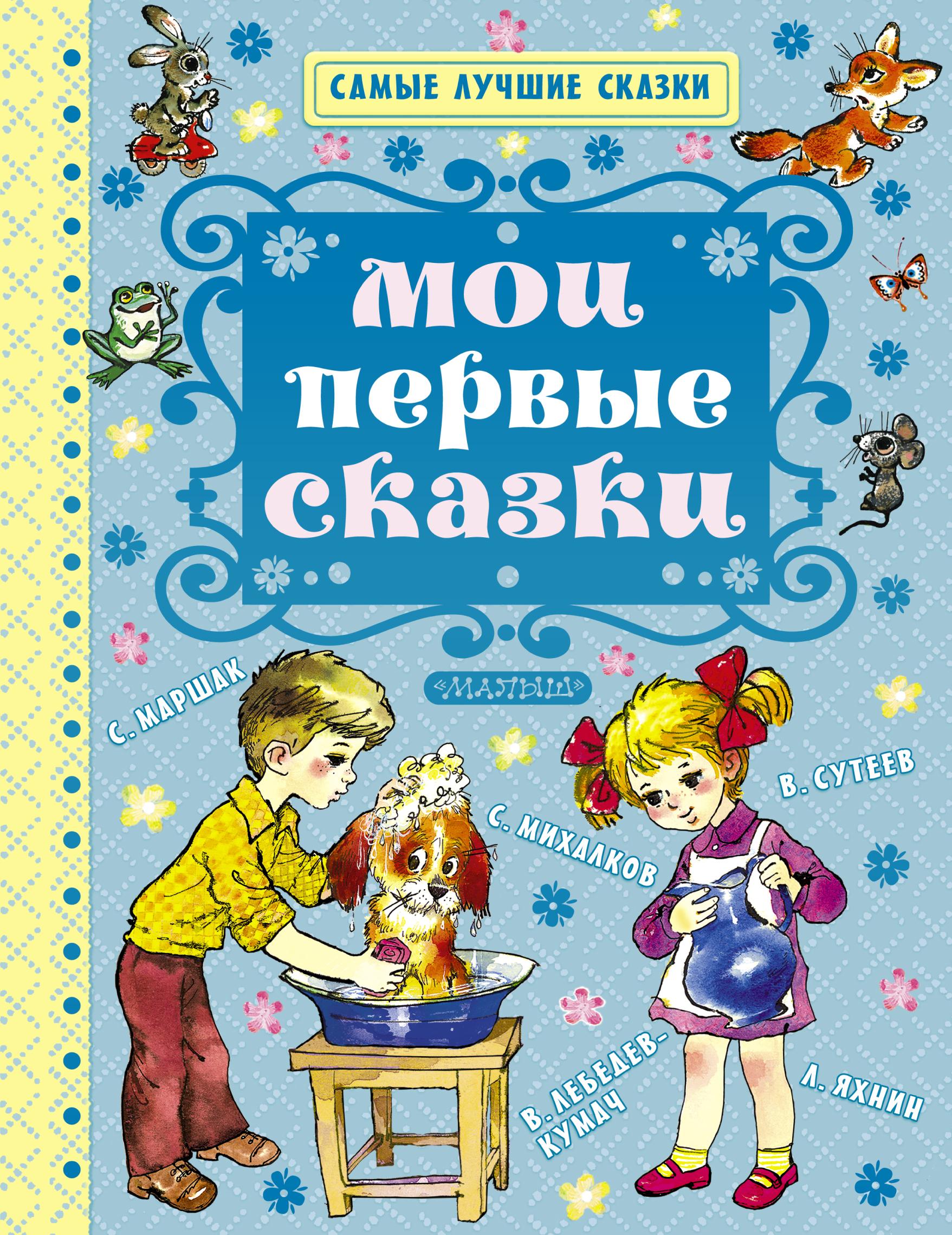 Михалков С.В., Маршак С.Я., Успенский Э.Н. Мои первые сказки самые первые сказки