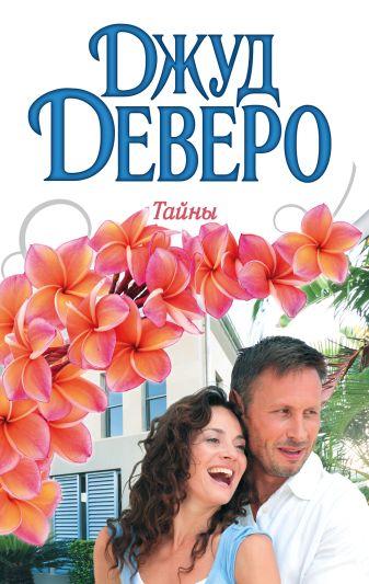 Деверо Д. - Тайны обложка книги