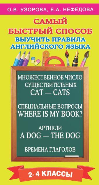 Самый быстрый способ выучить правила английского языка. 2-4 классы Узорова О.В.