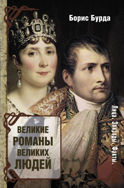 Великие романы великих людей - фото 1